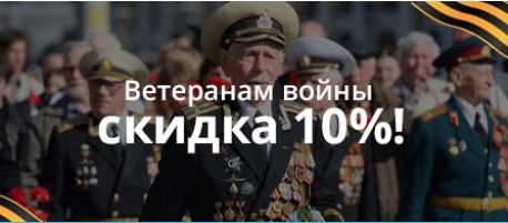 Ветеранам войны скидка 10%