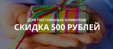 Повторная покупка - подарок 500Р